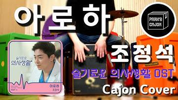 아로하(ALOHA) 조정석 슬기로운 의사생활 OST 카혼 연주 Cajon Cover 악보