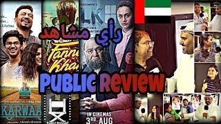 Public  review  Fanney khan , Mulk & Karwaan  in UAE   Anil Kapoor   Irrfan    رأي الجمهور 3 أفلام