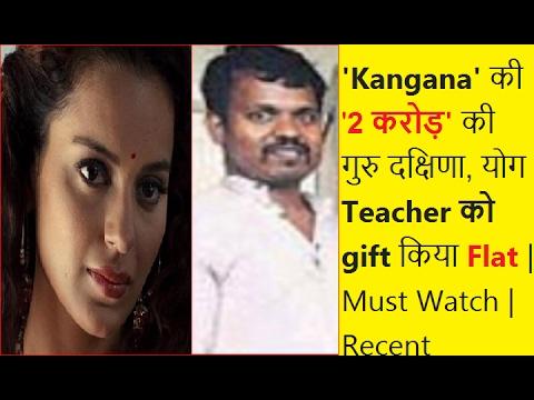 'Kangana' की 2 करोड़ की गुरु दक्षिणा, योग Teacher को gift किया Flat