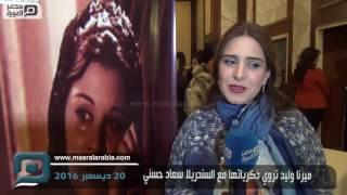 مصر العربية | ميرنا وليد تروي ذكرياتها مع السندريلا سعاد حسني