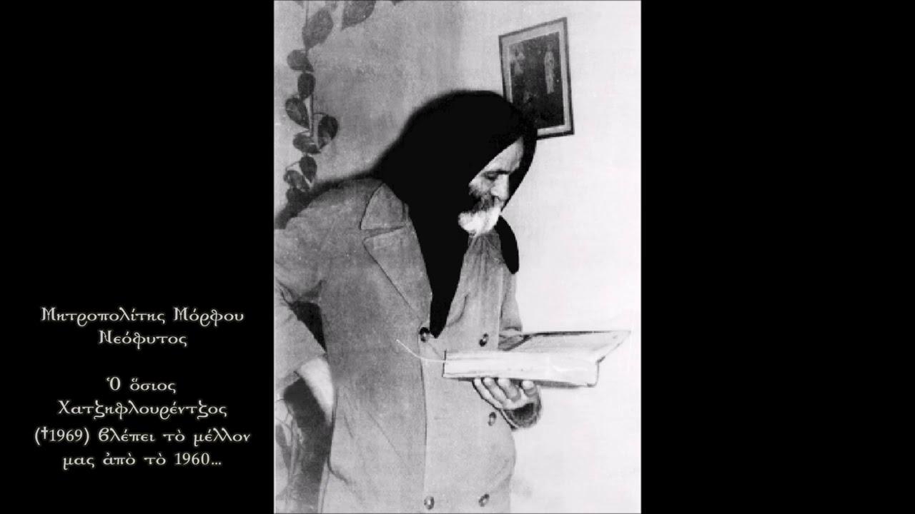 Αποτέλεσμα εικόνας για Μ. Μόρφου Νεόφυτος | Ὁ ὅσιος Χατζηφλουρέντζος (†1969) βλέπει τὸ μέλλον μας ἀπὸ τὸ 1960
