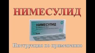 Нимесулид (таблетки): Инструкция по применению