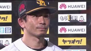 ホークス・上林選手・松田選手のヒーローインタビュー動画。 2018/06/03...