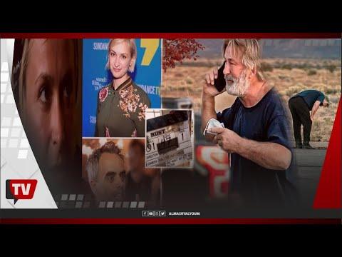 مشهد سينماي?ي تحوّل لحادث حقيقي   ممثل مشهور يقتل مديرة التصوير والشرطة تحقق  - 15:54-2021 / 10 / 26