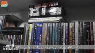 فيديو.. زنزانة فاخرة لتاجر مخدرات برازيلي في سجن بباراغواي