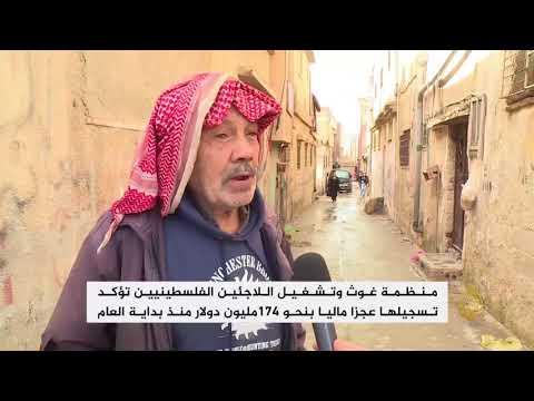 الأونروا تبحث إمكانية إعلان التقشف بنفقات اللاجئين الفلسطينيين  - 21:22-2018 / 1 / 15