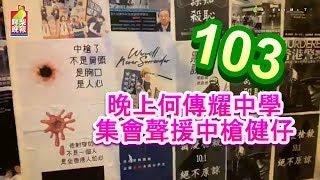 Publication Date: 2019-10-03 | Video Title: 啤梨頻道 現場直播 20191003 103晚上何傳耀中學集