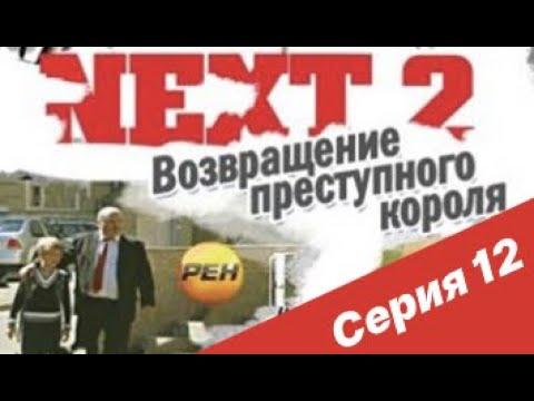NEXT-2 12 СЕРИЯ (ПОЛНАЯ ВЕРСИЯ)
