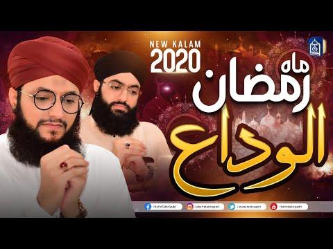 Alwida Mahe Ramzan | Hafiz Tahir Qadri 2020