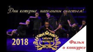 Фильм о конкурсе Grand Premium 2018 год.
