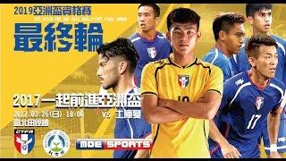 ::Live:: 中華台北TPE vs 土庫曼TKM 2019足球亞洲盃資格賽最終輪 AFC Asian Cup UAE 2019 Qualifiers Final Round