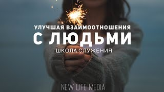 ШКОЛА СЛУЖЕНИЯ | Урок 8. Улучшая взаимоотношения с людьми | Илья Ловцевич