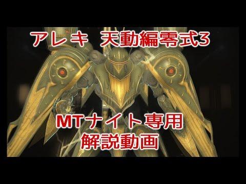 FF14 アレキサンダー天動編零式3 MTナイト専用 攻略解説動画