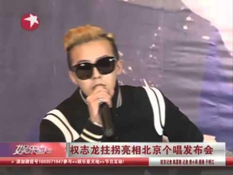 权志龙北京记者会_权志龙拄拐亮相北京个唱发布会 - YouTube