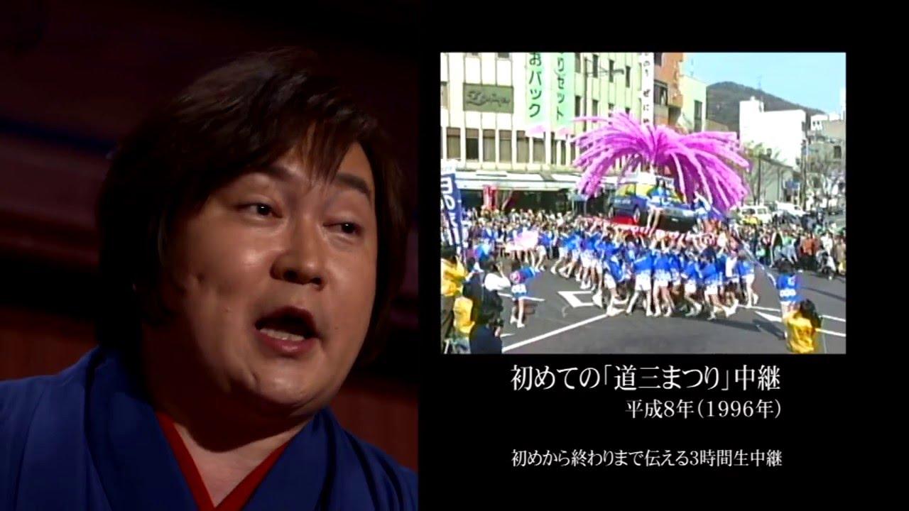 CCN開局25周年記念講談/田辺鶴遊