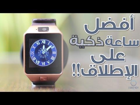 DZ09 Smartwatch Review | مراجعة ساعة ذكية باقل من $20