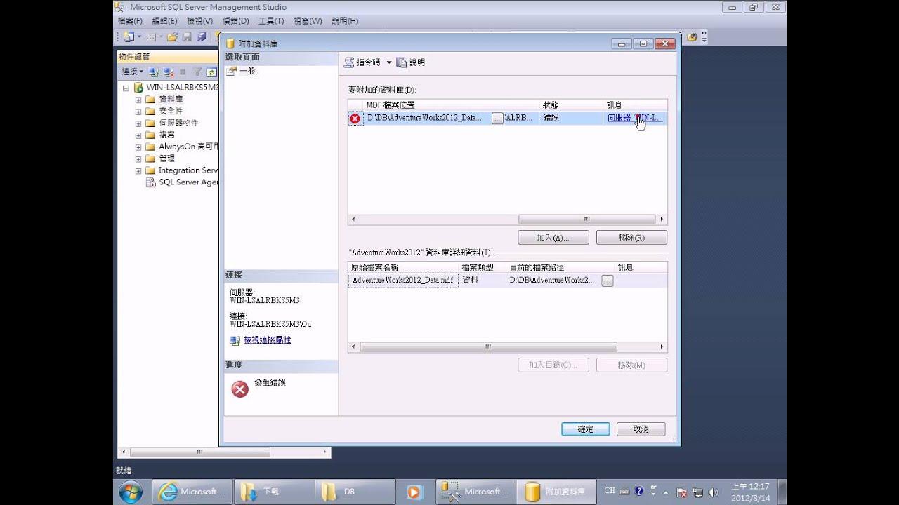 如何在 SQL Server 2012 安裝範例資料庫 - YouTube