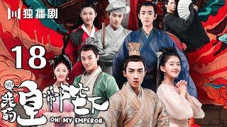 【English Sub】哦!我的皇帝陛下 18丨Oh! My Emperor  18(主演:伍嘉成,赵露思,谷嘉诚,宋楠惜)【未删减版】