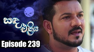 Sanda Eliya - සඳ එළිය Episode 239 | 27- 02 - 2019 | Siyatha TV Thumbnail