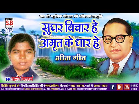 Sughar Bichar He Amrta Ke Dhar He   CG Song   Luxmin Vishvakarma   New Chhattisgarhi Geet   SB 2021