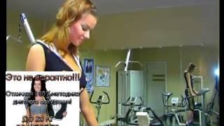 Похудеть с помощу спорта и диеты -  ЭТО НЕВЕРОЯТНО!!!  -20 КГ ЗА НЕДЕЛЮ