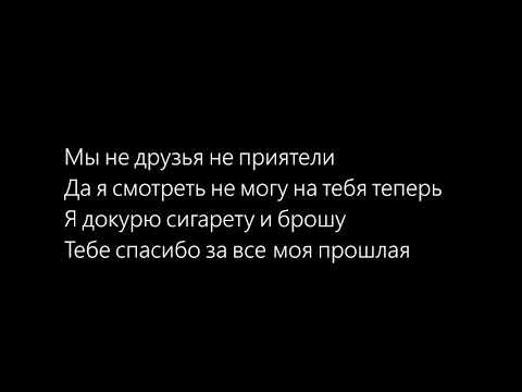 Зомб X JON - Хотел тебе это сказать (2017) (Lyrics)