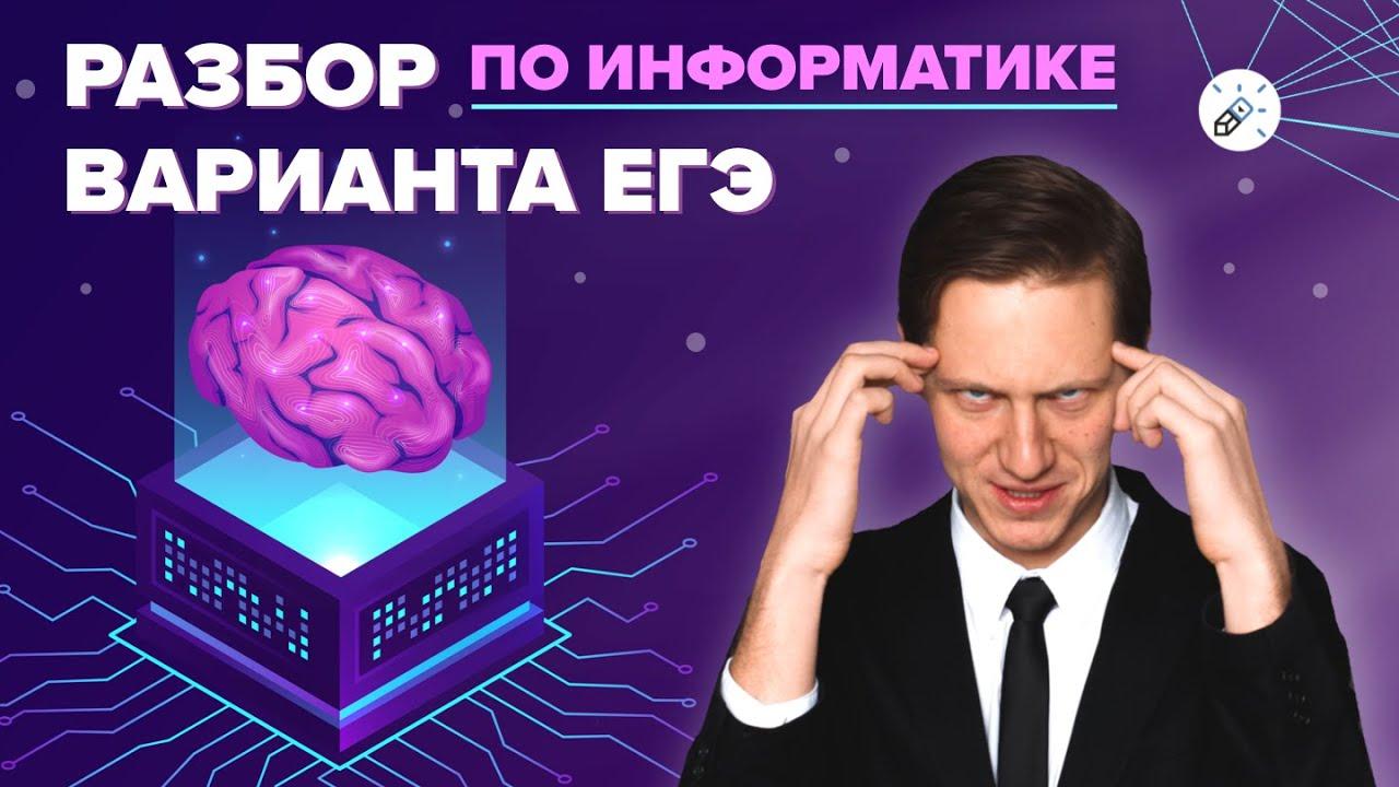 ЕГЭ2020. Информатика. Разбор ЕГЭ-2020. Проверь себя