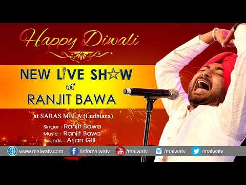 RANJIT BAWA ● BHALWAN SINGH ਰਣਜੀਤ ਬਾਵਾ रणजीत बावा رنجیت باوا  ● NEW FULL LIVE at SARAS MELA 2017 LDH