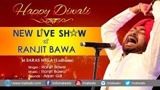 RANJIT BAWA ● BHALWAN SINGH ਰਣਜੀਤ ਬਾਵਾ रणजीत बावा رنجیت باوا  ● NEW FULL LIVE at SARAS MELA 2017 LDH