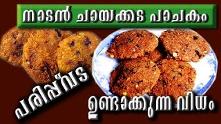 പരിപ്പ് വട | How To Make Hotel Parippu Vada | Kerala Style Parippu Vada | Nadan Recipe In Malayalam