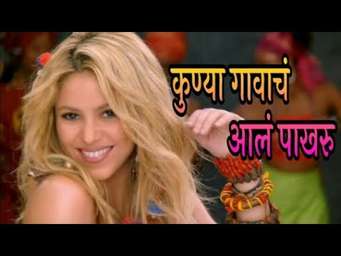 Kunya Gavacha Aal Pakhru Ft Shakira Tai   Marathi Spoof  
