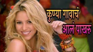 Kunya Gavacha Aal Pakhru Ft Shakira Tai | Marathi Spoof |