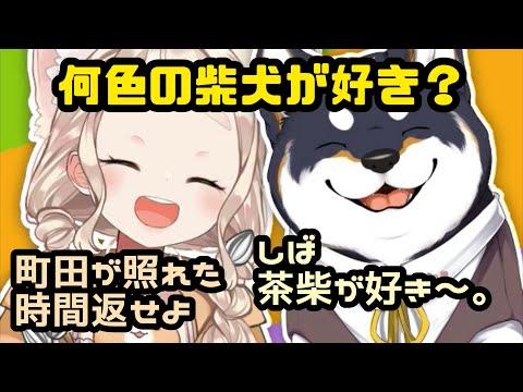 【てぇてぇ】しば「何色の柴犬が好き?」【町田ちま/黒井しば】
