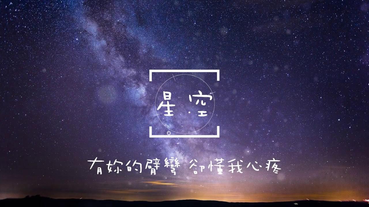 創作歌曲  『星空』李振宇