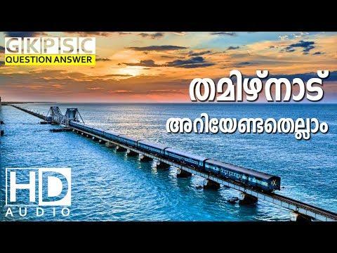 തമിഴ്നാട് Tamil Nadu PSC Indian States Question Answer - GKPSC Coaching Class Malayalam