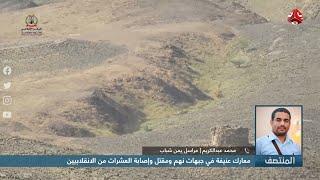 معارك عنيفة في جبهات نهم ومقتل وإصابة العشرات من الانقلابيين
