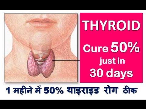 1 महीने में 50% थाइराइड रोग ठीक | THYROID - Cure 50% just in 30 days | Thyroid Treatment naturally