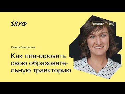 IKRA Remote Talks || Рената Гизатулина: Как планировать свою образовательную траекторию?