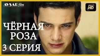 Чёрная роза 3 серия  русская озвучка