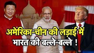 अमेरिका-चीन की भिड़ंत से भारत को मिलेगा सस्ता तेल | Bharat Tak