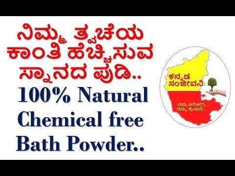 100% Natural Chemical free Bath Powder for Glowing & Fair Skin Kannada | Kannada Sanjeevani