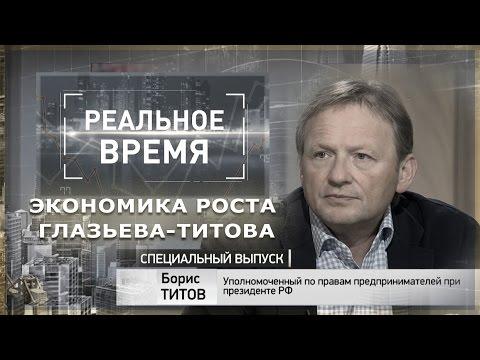 Экономика роста Глазьева-Титова