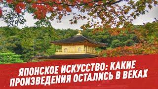 Японское искусство: какие произведения остались в веках - Искусство