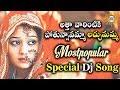 Athavarintiki Pothunnavamma  Lachumamma | Mostpopular Dj Hit Song || Disco Recoding Company