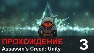 Прохождение Assassin's Creed: Unity / Единство - #3 Ассассинка за решеткой ;p(Купить игры со скидкой можно тут - http://plaaay.ru Купон на скидку в 5%: POMIDORKA-DSM IQ Option - http://vk.cc/39aPcU - зарегистрируйся..., 2014-11-12T06:00:01.000Z)