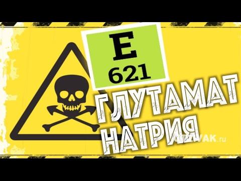 Глутамат натрия - Е621. Чем опасен?!