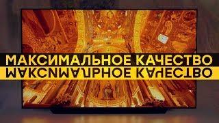 лучшее изображение! Обзор телевизора LG OLED65C9PLA