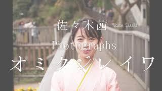 佐々木茜#ヒラタオフィス#ウルウル#江ノ島#おみくじ Hirataoffice Official Site hirata-office.jp 本編 http://www.hirata-office.jp/topic/sasaki_akane/reiwa/reiwa.html ...