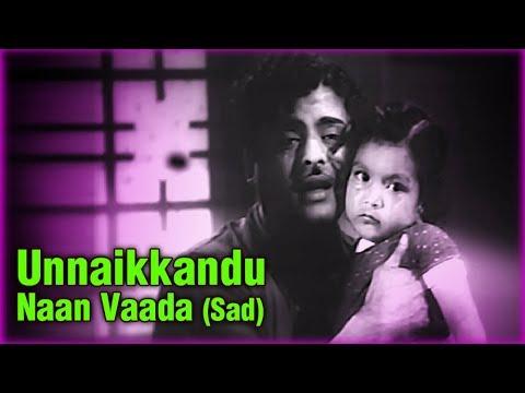 Unnaikkandu Naan Vaada (Sad) Song | கல்யாண பரிசு | Kalyana Parisu Tamil Movie Songs | Gemini Ganesan