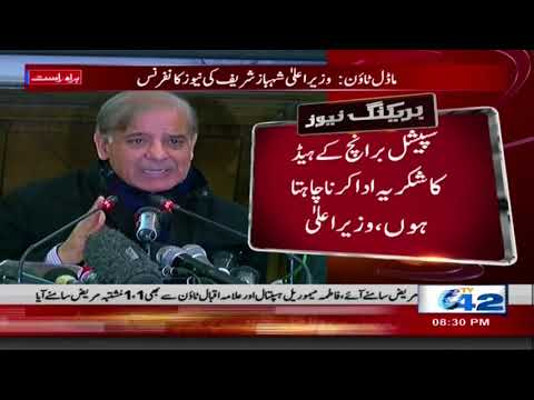 CM Punjab Shehbaz Sharif news conference with Zainab's father